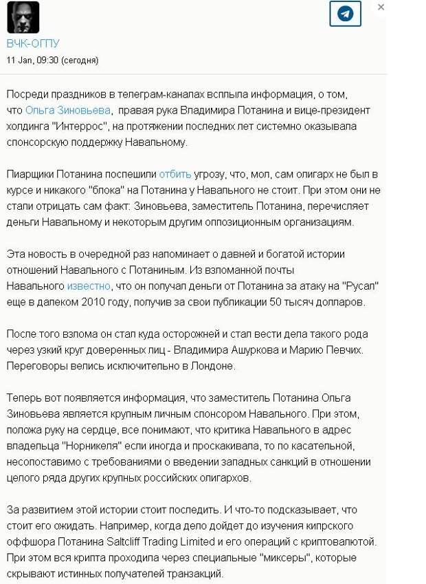 Олигарх Потанин, топ-менеджер Зиновьева и блогер Навальный: любопытная инфа