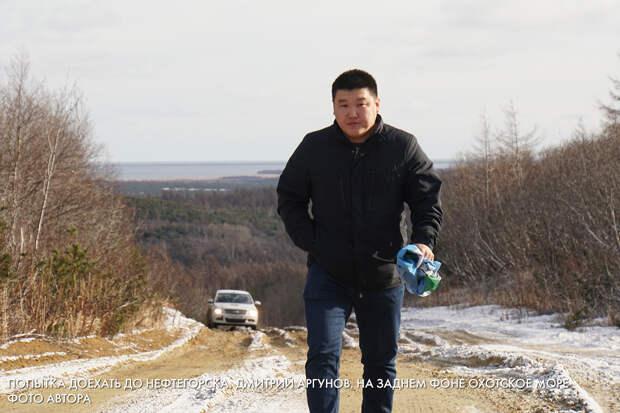 Попытка доехать до Нефтегорска. Дмитрий Аргунов. На заднем фоне Охотское море Фото автора