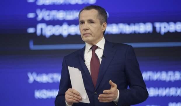 Вячеслав Гладков объявит старт кадрового конкурса «Новое время» 17мая