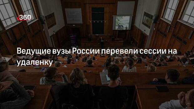 Ведущие вузы России перевели сессии на удаленку