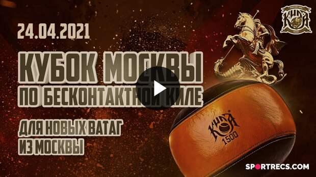 Игра за 1 место: ССК Дружба - Железный копчик   Кубок Москвы по бесконтактной киле 2021