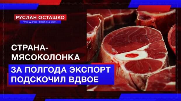 Страна-мясоколонка: за полгода отечественный экспорт подскочил вдвое