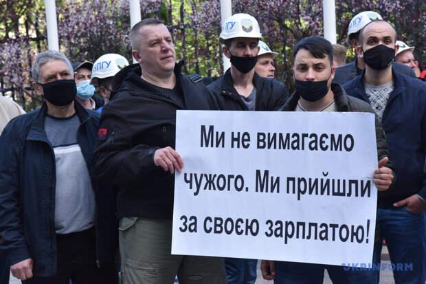 Горняки Украины пикетируют офис Зеленского из-за долгов по зарплате