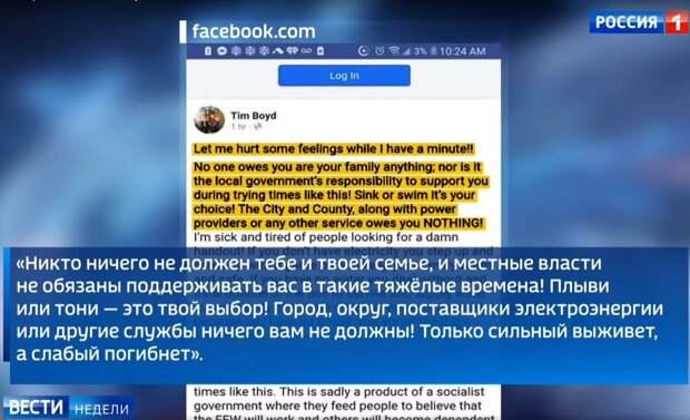 Кадр из видео с канала Россия 24