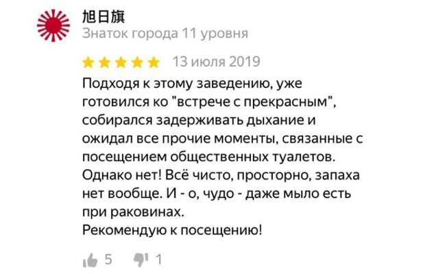 «Очень уютное место для свиданий»: 9 угарных цитат об общественных туалетах Москвы