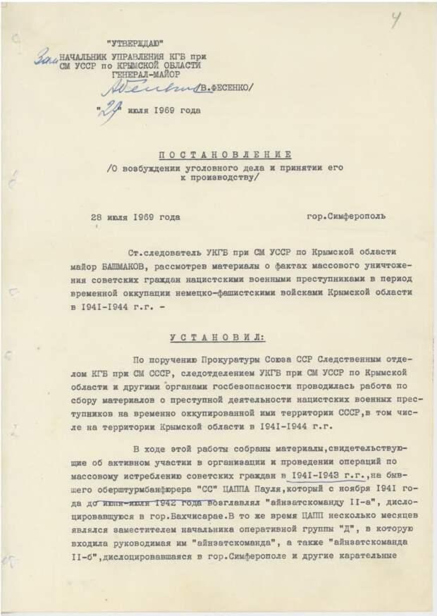 Новые архивные документы о преступлениях нацистов в Крыму рассекретила ФСБ