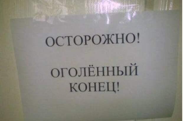 Смешные объявления