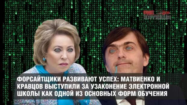 Форсайтщики развивают успех: Матвиенко и Кравцов выступили за узаконение электронной школы как одной из основных форм обучения