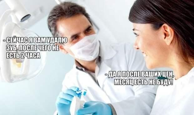 Стоматологический лохотрон 21 века медицина, обман, стоматолог