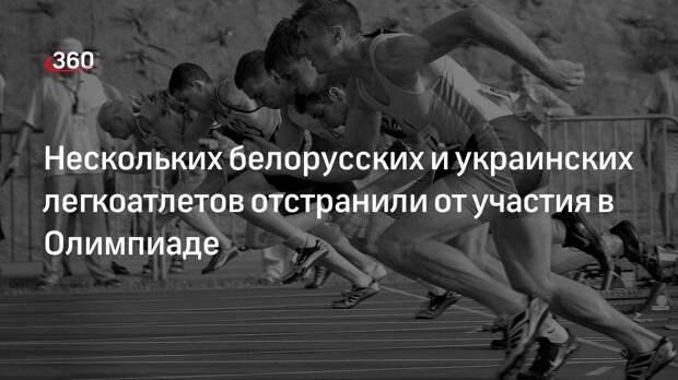 Нескольких белорусских и украинских легкоатлетов отстранили от участия в Олимпиаде