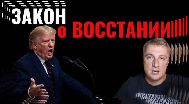 """Саня во Флориде"": Зaкон о ВOCCТАНИИ"