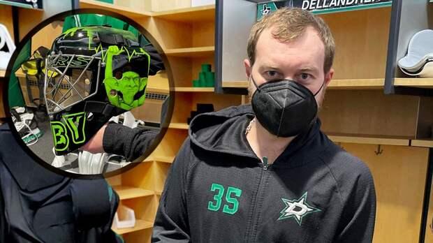 Худобин продемонстрировал новую маску с Добби и гербом России: фото