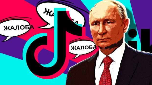 TikTok президенту: накануне прямой линии люди записали ролики Путину