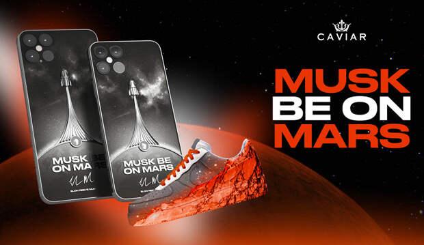 Представлен уникальный смартфон iPhone 12 Pro Limited Edition — Musk be on Mars