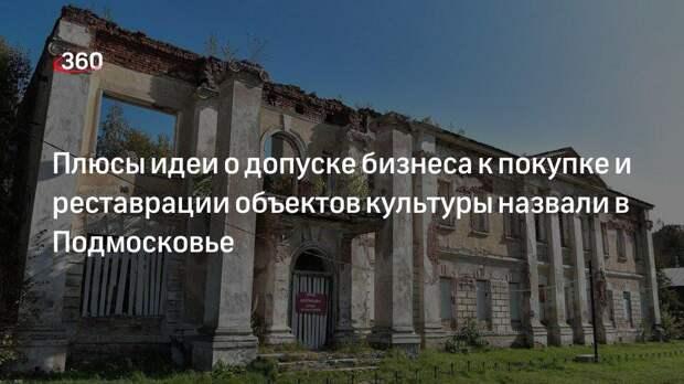 Плюсы идеи о допуске бизнеса к покупке и реставрации объектов культуры назвали в Подмосковье
