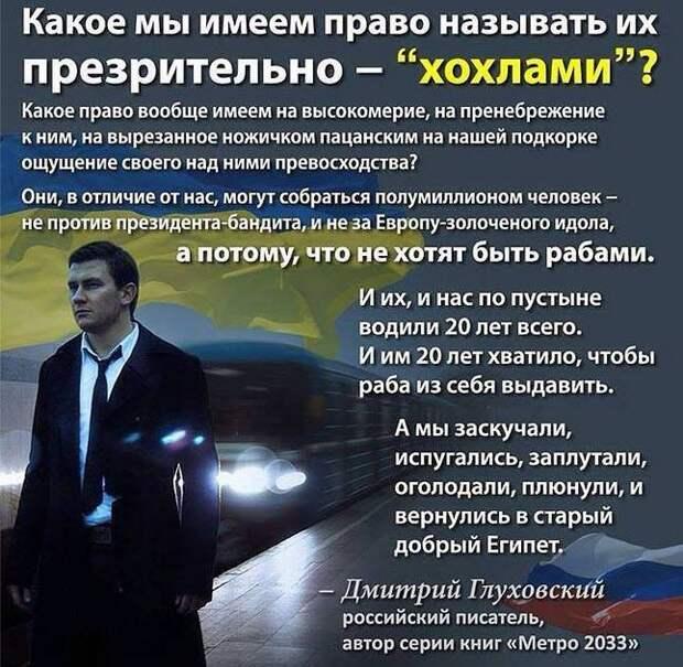 """""""Союз Писателей России"""" против """"тотального диктанта"""""""