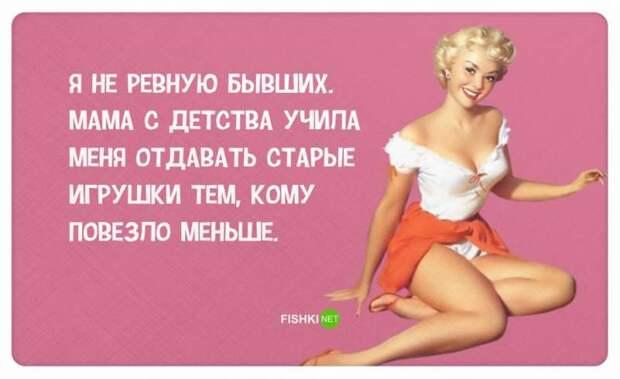 Сделать так, чтобы женщина была всем довольна, на самом деле очень просто...