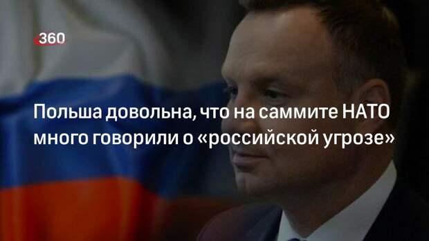 Польша довольна, что на саммите НАТО много говорили о «российской угрозе»