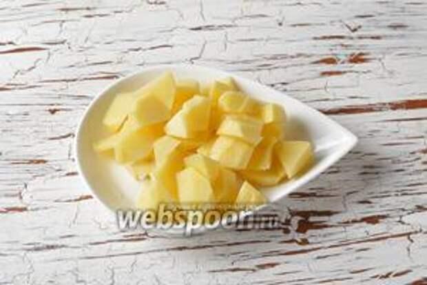Тем временем очистить и нарезать небольшими кусочками картофель.