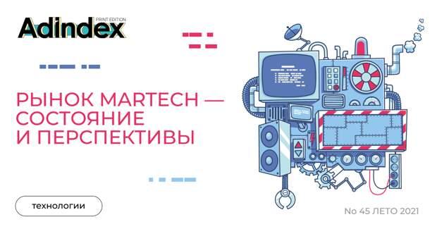 Рынок MarTech — состояние и перспективы