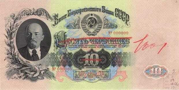 Лицевая сторона пробного оттиска Государственного банка СССР достоинством 10 червонцев с правками И.В.Сталина. 1947 г.