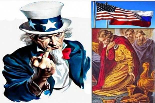 Мы Колония США или как платит мзду Россия