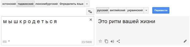 12 смешных заголовков от гугл-переводчика