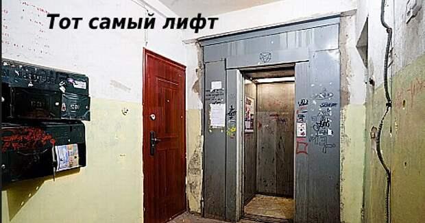 Девчушка с 6-го этажа попросила сопроводить в лифте