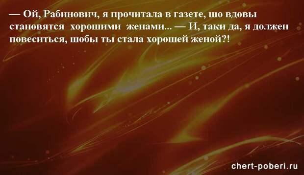 Самые смешные анекдоты ежедневная подборка №chert-poberi-anekdoty-25550327112020