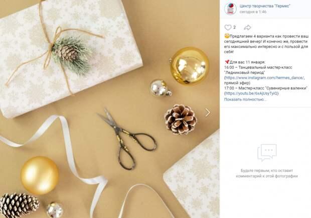 Центр на Дубнинской продолжает новогодние каникулы