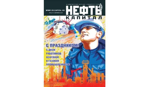 Журнал «Нефть иКапитал», сентябрь 2020