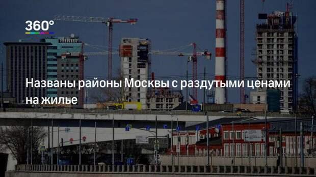 Названы районы Москвы с раздутыми ценами на жилье