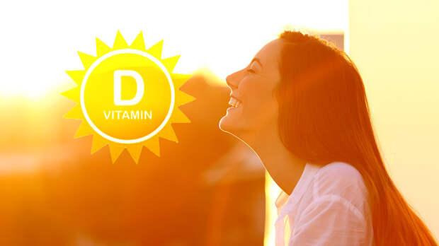 Дефицит витамина D: сколько солнца достаточно для здоровья
