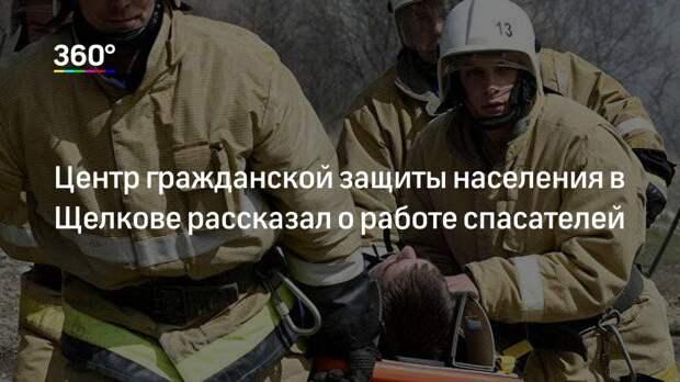Центр гражданской защиты населения в Щелкове рассказал о работе спасателей