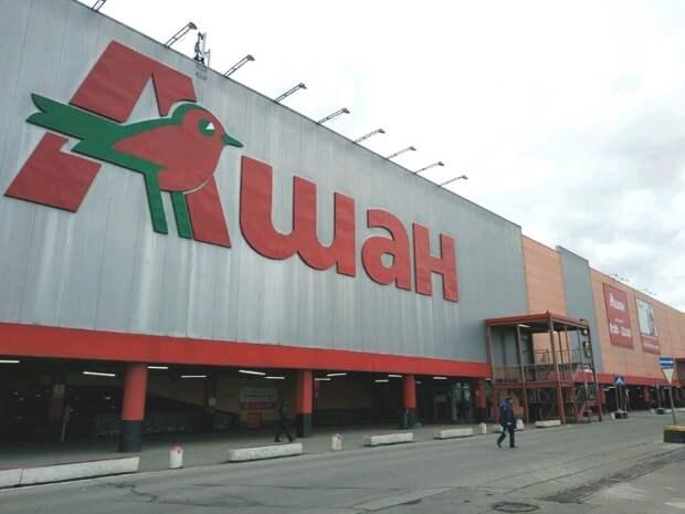 «Ашан» закрыл сеть своих супермаркетов в России