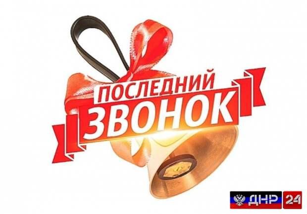 В ДНР назначили дату проведения последнего звонка в школах