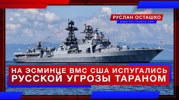 На эсминце ВМС США испугались русской угрозы тараном