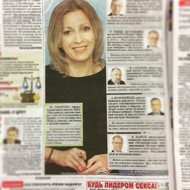 """Захарова пошутила над газетой с её фото и заголовком """"Будь лидером секса!"""""""