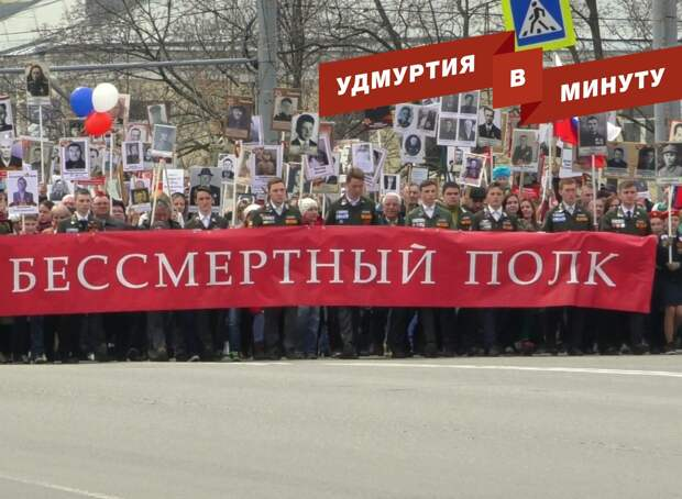 Удмуртия в минуту: новый спортивный парк в Ижевске и празднование Дня Победы
