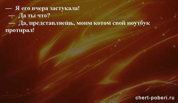 Самые смешные анекдоты ежедневная подборка chert-poberi-anekdoty-chert-poberi-anekdoty-11290623082020-8 картинка chert-poberi-anekdoty-11290623082020-8