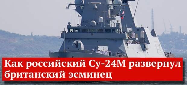 Украина умудрилась заявить, что Россия ответит за свои действия с британским эсминцем