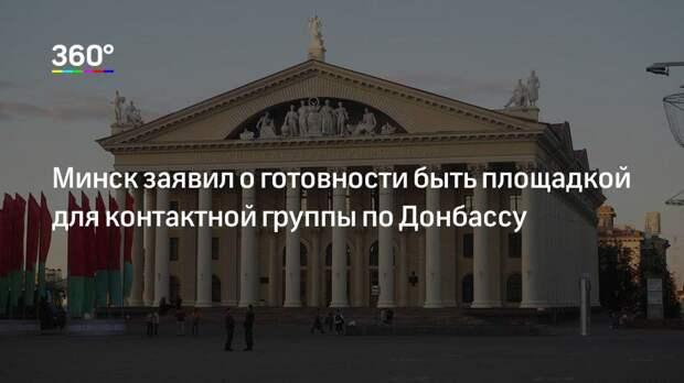 Минск заявил о готовности быть площадкой для контактной группы по Донбассу