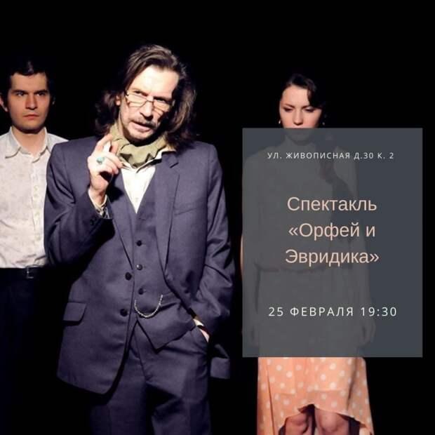На Живописной представят спектакль «Орфей и Эвридика»