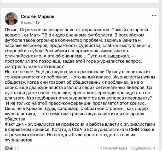 Сергей Марков о кризисе журналистики