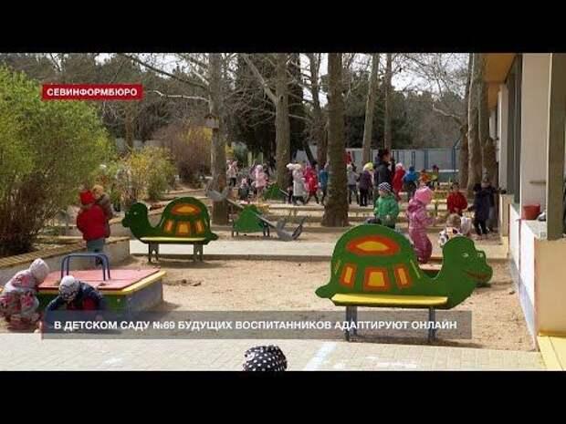 В детском саду №69 будущих воспитанников адаптируют онлайн