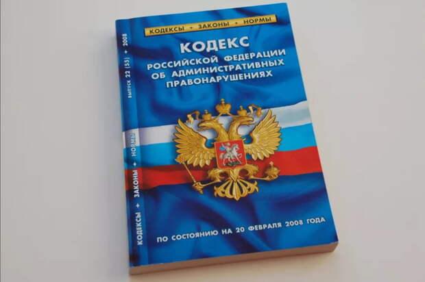 Опубликована концепция нового Кодекса об административных правонарушениях