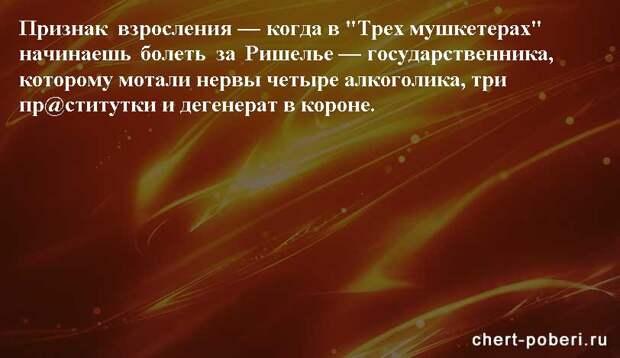 Самые смешные анекдоты ежедневная подборка chert-poberi-anekdoty-chert-poberi-anekdoty-39150303112020-18 картинка chert-poberi-anekdoty-39150303112020-18