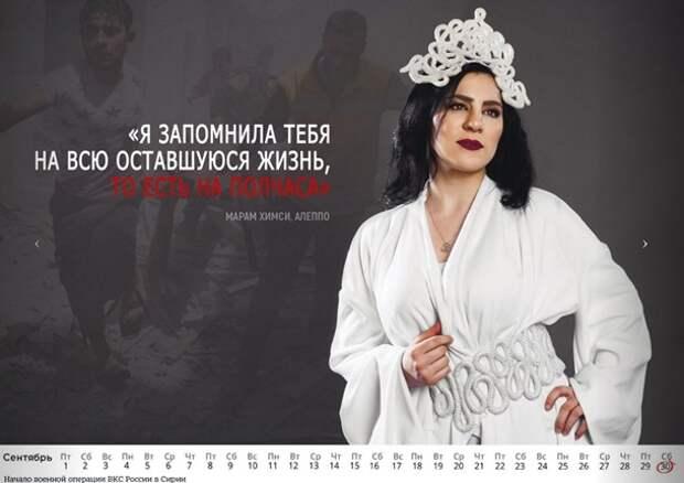Девушки Сирии снялись в календаре для военных РФ
