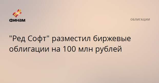"""""""Ред Софт"""" разместил биржевые облигации на 100 млн рублей"""
