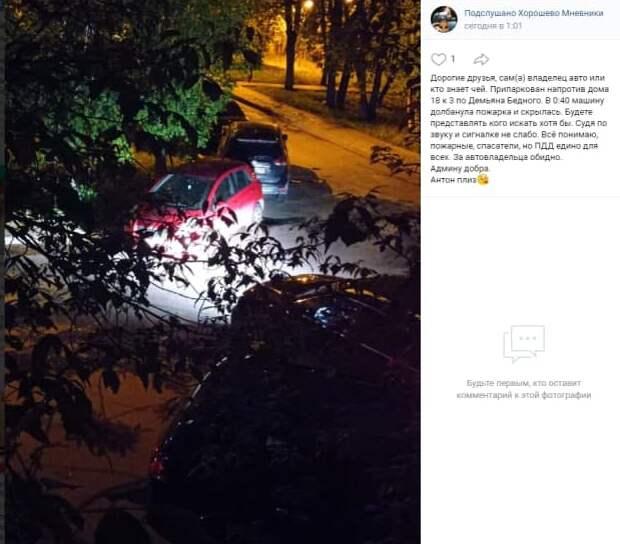 Пожарная машина зацепила иномарку на улице Демьяна Бедного и скрылась